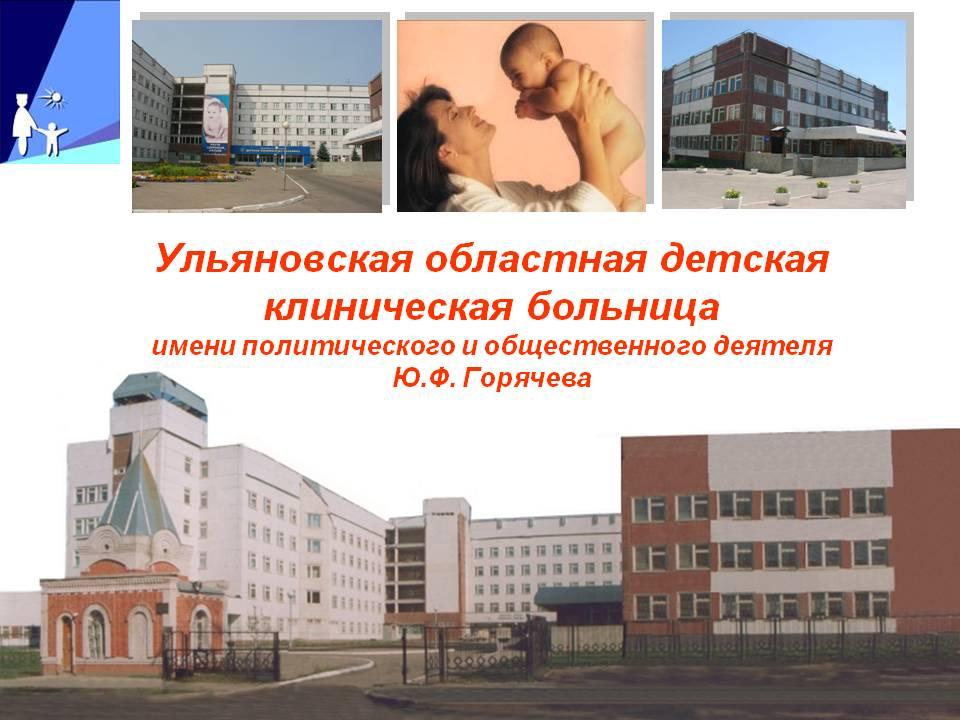 Сайт департамента здравоохранения поликлиника 1